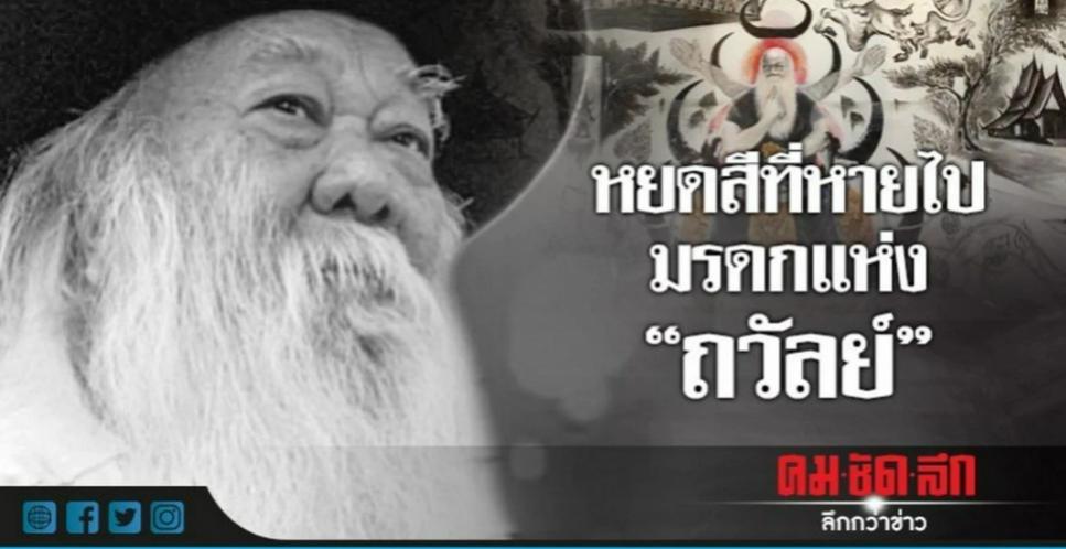 screenshot-www.komchadluek.net-2020.08.14-11_38_40