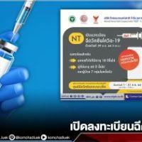 """คลิกที่นี่...""""เอ็นที"""" เปิดลงทะเบียนฉีดวัคซีน """"โควิด-19"""" เริ่มวันนี้. #SootinClaimon.Com"""